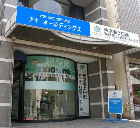 損害保険の株式会社アキ ホールディングス【三重県松阪市】
